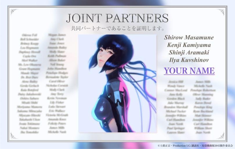 """きみの名が、草薙素子、タチコマ、公安9課の """"パートナー""""として刻まれる。"""