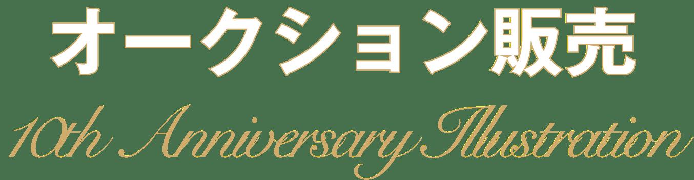 オークション販売 10th Anniversary Illustration