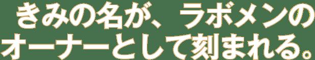 きみの名が、岡部倫太郎、牧瀬紅莉栖のオーナーとして刻まれる。