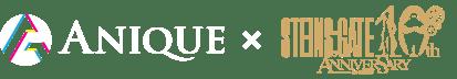 ANIQUE x STEINS:GATE 10th ANNIVERSARY