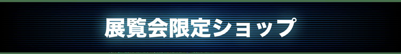 オンライン展覧会限定ショップ