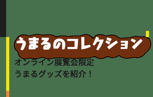 うまるのコレクション オンライン展覧会限定うまるグッズを紹介!